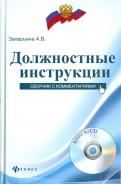 Алена Захарьина: Должностные инструкции: сборник с комментариями (+CD)