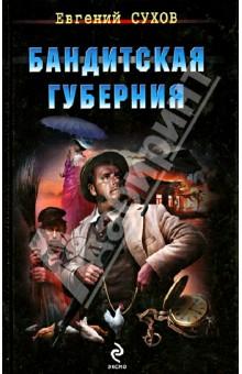 Бандитская губерния - Евгений Сухов