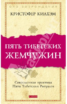 Пять Тибетских Жемчужин. Современная практика Пяти Тибетских Ритуалов - Кристофер Килхэм