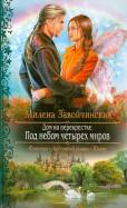 Милена Завойчинская: Дом на перекрестке 3. Под небом четырех миров