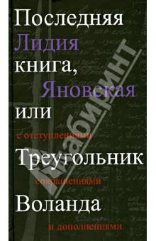 Последняя книга, или Треугольник Воланда. С отступлениями, сокращениями и дополнениями - Лидия Яновская