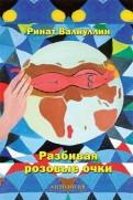 Ринат Валиуллин - Разбивая розовые очки. Сборник стихов обложка книги