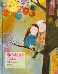 Елена Григорьева - Времена года. Стихи обложка книги