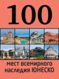 Елизавета Утко: 100 мест всемирного наследия Юнеско