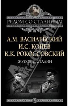 Жуков и Сталин - Василевский, Конев, Рокоссовский
