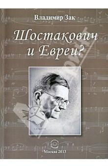Шостакович и Евреи? - Владимир Зак