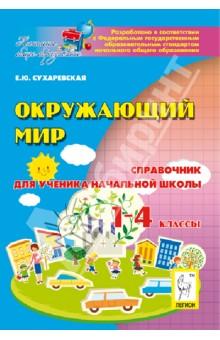 Окружающий мир. 1-4 классы. Справочник для ученика начальной школы