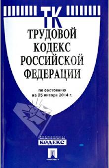 Трудовой кодекс Российской Федерации по состоянию на 25 января 2014 года