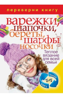 книга 11 или переверни книгутеплое вязание для всей семьи