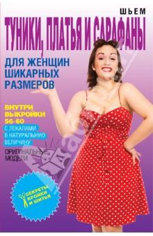 Шьем туники, платья и сарафаны для женщин шикарных размеров - Ольга Яковлева