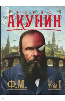 Купить Борис Акунин: Ф.М. Книга 1 ISBN: 978-5-17-077239-1