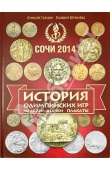 История Олимпийских игр. Медали. Значки. Плакаты - Трескин, Штейнбах