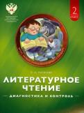 Елена Матвеева: Литературное чтение. 2 класс. Диагностика и контроль. Учебно-практическое пособие