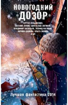 Новогодний Дозор. Лучшая фантастика 2014 - Лукьяненко, Логинов, Макарова, Каганов, Онойко, Лукин, Шаинян, Китаева
