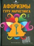 Афоризмы гуру маркетинга обложка книги