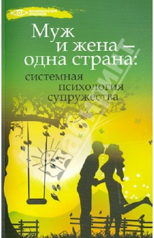 Купить Алексей Афанасьев: Муж и жена - одна страна: системная психология супружества ISBN: 978-5-222-22431-1