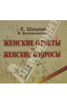 Купить Шацкая, Вознесенская: Книга женской силы. Женские ответы на женские вопросы ISBN: 978-5-17-079892-6