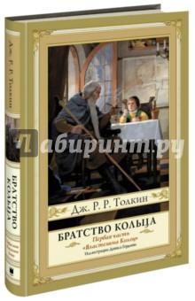 Толкин Джон Рональд Руэл - Властелин Колец. Том 1. Братство кольца обложка книги