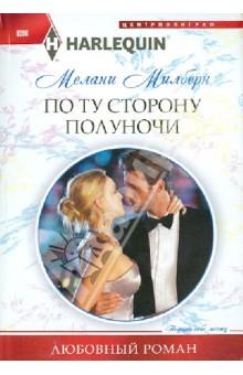 Купить Мелани Милберн: По ту сторону полуночи ISBN: 978-5-227-04973-5