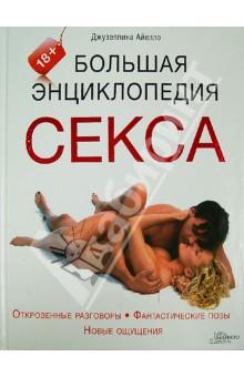 Энцикопедия секса