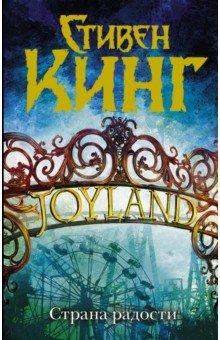 Купить Стивен Кинг: Страна радости ISBN: 978-5-17-081235-6
