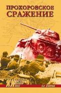 Валерий Замулин: Прохоровское сражение