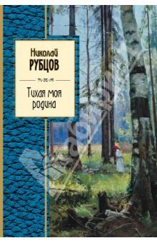 Купить Николай Рубцов: Тихая моя родина ISBN: 978-5-699-69805-9