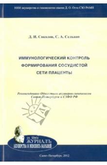 Иммунологический контроль формирования сосудистой сети плаценты - Сельков, Соколов