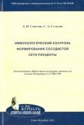 Сельков, Соколов: Иммунологический контроль формирования сосудистой сети плаценты