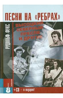 Песни на ребрах. Высоцкий, Северный, Пресли и другие (+CD) - Рудольф Фукс