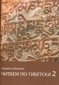 Тамара Илюхина: Читаем потибетски 2. Пособие по правилам чтения тибетского языка (+CDmp3)