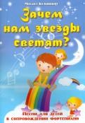 Михаил Кольяшкин: Зачем нам звезды светят? Песни для детей в сопровождении фортепиано