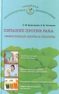 Вершинина, Потявина: Питание против рака. Эффективные диеты и рецепты