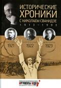 Сванидзе, Сванидзе: Исторические хроники с Николаем Сванидзе №4. 192119221923