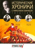 Сванидзе, Сванидзе: Исторические хроники с Николаем Сванидзе №6. 192719281929
