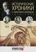 Сванидзе, Сванидзе: Исторические хроники с Николаем Сванидзе №8. 193319341935