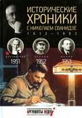 Сванидзе, Сванидзе: Исторические хроники с Николаем Сванидзе №14. 195119521953