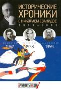 Сванидзе, Сванидзе: Исторические хроники с Николаем Сванидзе №16. 195719581959