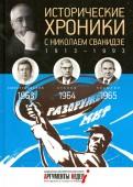 Сванидзе, Сванидзе: Исторические хроники с Николаем Сванидзе. 196319641965
