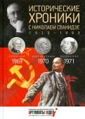 Сванидзе, Сванидзе: Исторические хроники с Николаем Сванидзе №20. 196919701971