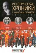 Сванидзе, Сванидзе: Исторические хроники с Николаем Сванидзе №22. 197519761977