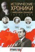 Сванидзе, Сванидзе: Исторические хроники с Николаем Сванидзе №24. 198119821983