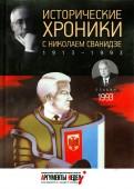 Сванидзе, Сванидзе: Исторические хроники с Николаем Сванидзе №28. 1993
