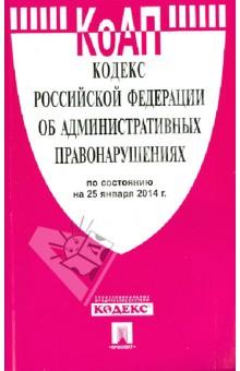 Кодекс РФ об административных правонарушениях по состоянию на 25.01.14