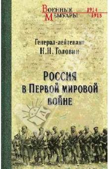Россия в Первой Мировой войне - Николай Головин