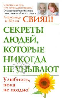 Купить Свияш, Свияш: Секреты людей, которые никогда не унывают. Улыбнись, пока поздно ISBN: 978-5-17-082723-7
