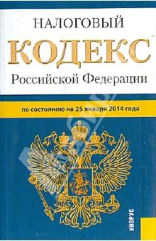Налоговый кодекс Российской Федерации по состоянию на 25 января 2014 г. Части 1 и 2