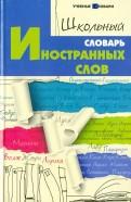 Ольга Гайбарян: Школьный словарь иностранных слов