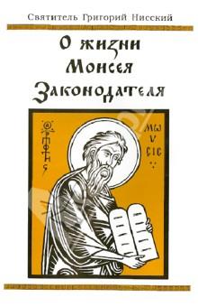 О жизни Моисея Законодателя или о совершенстве в добродетели - Григорий Святитель