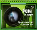 Владимир Хребтов - Физика. Электричество и магнетизм обложка книги